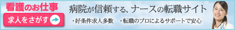 看護師の求人/転職/募集は【看護のお仕事】